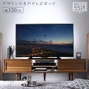 【送料無料】 テレビ台 ローボード 150 150cm テレビボード 大型テレビ 60 55 50 TV台 ウォルナット ウォールナット …