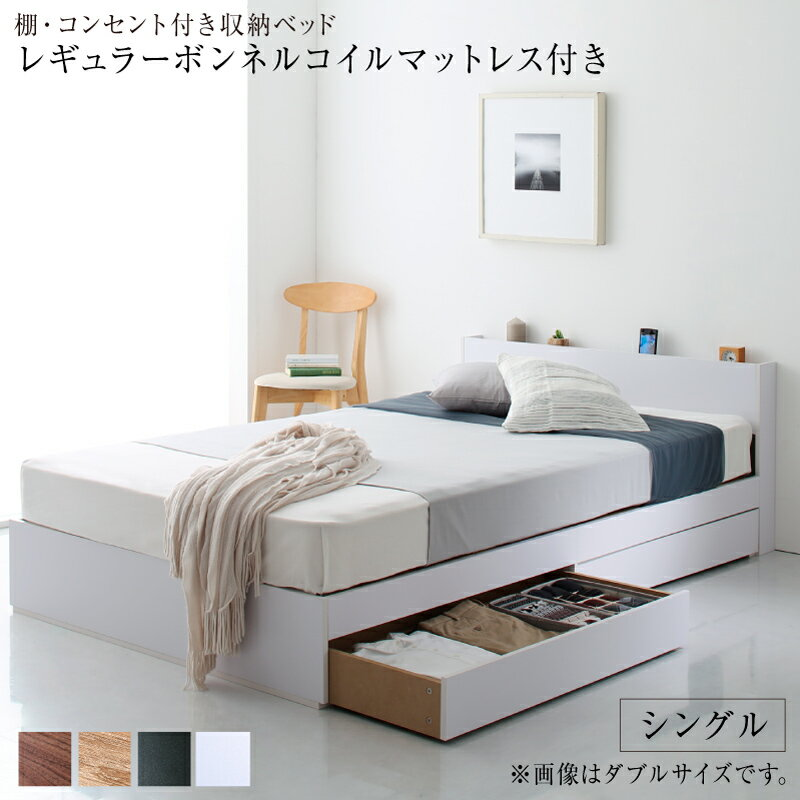【送料無料】ロングセラー 人気 ベッド ベッドフレーム マットレス付き 収納付き 木製ベッド コンセント付き 収納ベッド 引き出し付きベッド ウォルナット ブラウン ブラック オーク ホワイト レギュラーボンネル付き シングルベッド