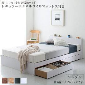 【送料無料】 ロングセラー 人気 ベッド ベッドフレーム マットレス付き 収納付き 木製ベッド コンセント付き 収納ベッド 引き出し付きベッド ウォルナット ブラウン ブラック オーク ホワイト レギュラーボンネル付き シングルベッド