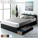【送料無料】 ベッド セミダブルベッド セミダブル ベッドフレーム マットレス付き 収納付き 木製ベッド コンセント付き 収納ベッド 引き出し付きベッド ウォルナット ブラウン ブラック オーク ホワイト レギュラーボンネルコイルマットレス付き