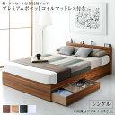 【送料無料】ロングセラー 人気 ベッド ベッドフレーム マットレス付き 収納付き 木製ベッド コンセント付き 収納ベッ…