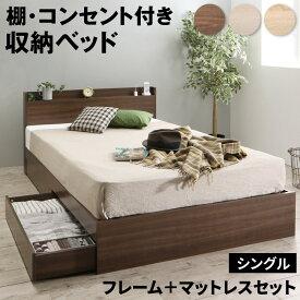【送料無料】 ベッド ベッドフレーム 定番 人気カラー 収納ベッド ベット マットレスセット コンセント付き 収納付き 引き出し付きベッド ウォルナット ポケットコイル 収納 グレージュ シャビー ホワイト シングルベッド
