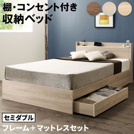 収納ベッド ベッド ベッドフレーム ベット 定番 人気カラー マットレスセット ポケットコイル 収納 コンセント付き 収納付き グレージュ シャビー ホワイト セミダブルベッド
