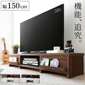 テレビ台 ローボード テレビボード 幅150 150cm 150 50v 50インチ 50型 42 42型 32 32型 白 引き出し ロータイプ スリム 一人暮らし 木製 TV台 TVボード