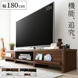 【送料無料】テレビ台 ローボード テレビボード 55v 55型 55インチ 50v 50インチ 50型 42 42型 収納 幅180 高さ30