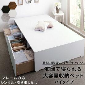 【P5倍★本日 20:00〜23:59限定】ベッド ベッドフレーム フィッツ 木製 収納ベッド コンパクト 引き出しなし ハイタイプ フレームのみ シングルベッド