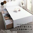 【最大P14倍★5/30 20:00〜23:59】 ベッド ベッドフレーム フィッツ 木製 収納ベッド コンパクト 引き出し付き ハイタ…