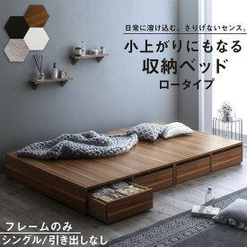 【送料無料】 ベッド ベッドフレーム 収納付き 衣装ケース フィッツ 木製 コンセント付き 収納ベッド コンパクト 引き出しなし ロータイプ ウォールナット ナチュラル ホワイト フレームのみ シングルベッド