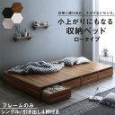 送料無料 ベッド ベッドフレーム フィッツ 木製 収納ベッド コンパクト 引き出し付き ロータイプ フレームのみ シングルベッド