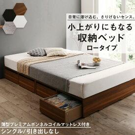 【送料無料】 ベッド ベッドフレーム マットレス付き 収納付き 衣装ケース フィッツ 木製 コンセント付き 収納ベッド 引き出しなし ロータイプ ウォールナット ナチュラル ホワイト 薄型プレミアムボンネル付き シングルベッド