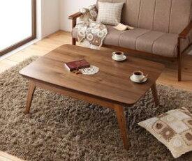 こたつテーブル 天然木ウォールナット材 北欧デザインこたつテーブル 長方形(75×105cm)