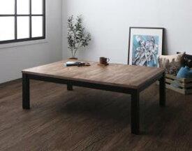 こたつテーブル 古木風ヴィンテージデザインこたつテーブル 長方形(75×105cm)