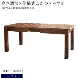 ダイニングセット(テーブル&ソファ) 高さ調節可能 3段階伸長式 大型こたつソファダイニング ダイニングこたつテーブル W120-180