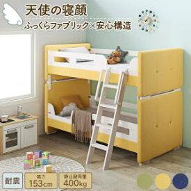 【最大450円OFFクーポン配布中!】 ふっくらかわいい×安心構造 ファブリック2段ベッド シングル
