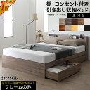 ロングセラー 人気 ベッド ベッドフレーム 収納付き 木製ベッド コンセント付き 収納ベッド ナチュラル ブラック ホワ…