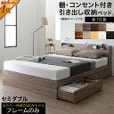 ロングセラー 人気 ベッド ベッドフレーム 収納付き 木製ベッド コンセント付き 収納ベッド シャビーナチュラル ブラ…