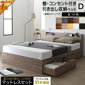 ベッド ダブルベッド ダブル ベット シングルベッド セミダブルベッド ダブルベッド ベッドフレーム マットレス付き 収納付き 収納 収納ベッド グレー ブラウン 白 黒 宮付 おしゃれ マットレス付き ダブル