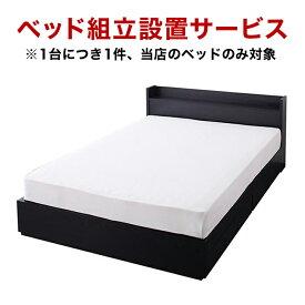 [ベッドフレーム専用オプション]組立設置サービス