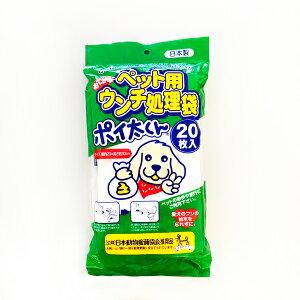 ペット用ウンチ処理袋 ポイ太くん(20枚入)