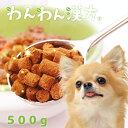 わんわん漢方 500g ドッグフード サプリメント 犬 シニア 老犬 栄養保管食 ドックフード ペットフード 無添加 アレル…