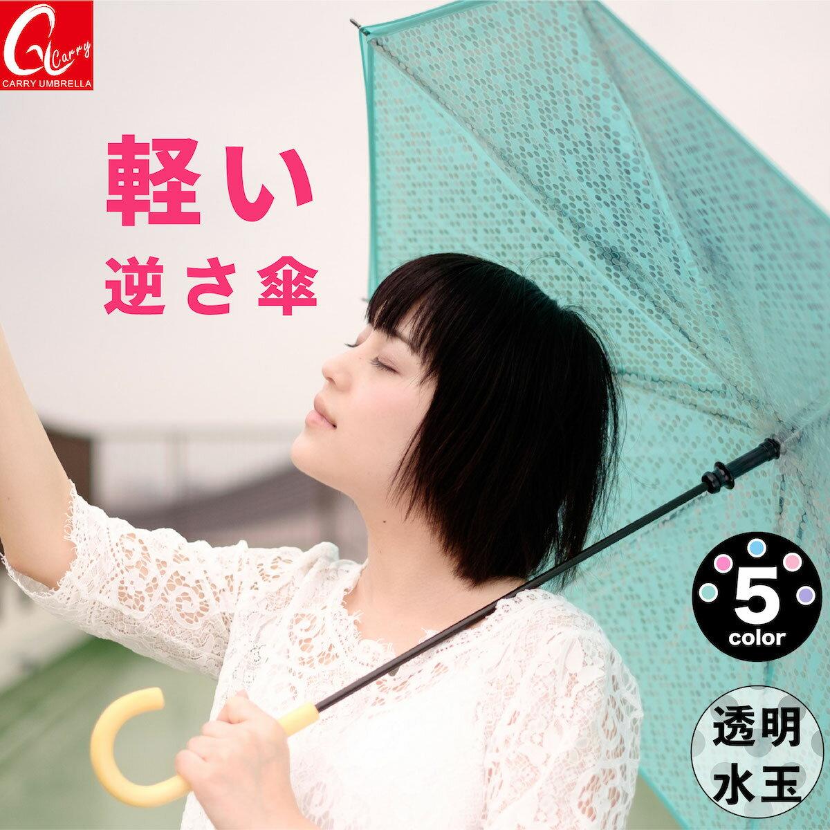 【CARRY saKASA(キャリーサカサ)AQUA Model アクアモデル】 濡れない傘 逆さ傘 レディース さかさま傘 長傘 雨傘 傘 おしゃれ ファッション長傘 逆さま 逆折り式傘 オシャレ グラスファイバー骨 晴雨兼用 傘【ギフト対応】