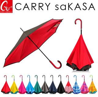 【CARRYsaKASA(キャリーサカサ)】濡れない傘逆さ傘さかさま傘傘おしゃれギフト長傘逆さまの傘逆折り式傘UVカットTeflon認証オシャレ超撥水グラスファイバー骨メンズレディース晴雨兼用【ギフト対応】