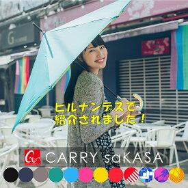 逆さま傘のトップブランド【CARRY saKASA キャリーサカサ Cityモデル】 逆さ傘 軽量 晴雨兼用傘 逆さま傘 さかさま傘 プレゼント 濡れない傘 さかさま 傘 オシャレ 長傘 逆折り式傘 自立 UVカット Teflon認証 超撥水 さかさ傘 レディース 婦人 【ギフト、あす楽対応】