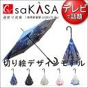 【ギフト対応】【送料無料】【CARRY saKASA(キャリーサカサ)】傘 おしゃれ ギフト 切り絵モデル レディース 傘 長傘…