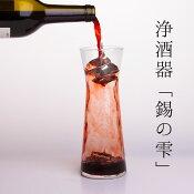 """浄酒器『錫の雫』""""錫の雫""""&""""カラフェ""""セット"""