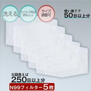 【 CARRY N99 マスク 用 ナノ繊維フィルター 】 洗える マスクフィルター 大きい マスク フィルター シート マスクシート 花粉 PM2.5 ウイルス飛沫 99%カット マスク用フィルター 布マスク用シー
