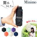 小さすぎる 最もコンパクトな 折りたたみ傘 【Minimo#2】コンパクト 世界最小級 折り畳み傘 14.7cm 軽量 晴雨兼用 UV…