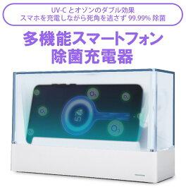 【多機能スマートフォン除菌充電器】 スマホを除菌しながら充電 UV-C オゾン スマホ 除菌 ボックス UV 99.99%除菌 iphone11 Pro Max Galaxy 【送料無料】【あす楽対応】