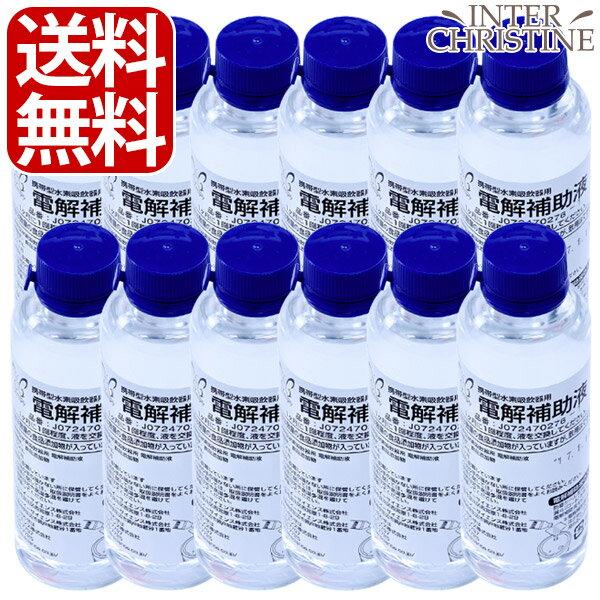 【送料無料】【メーカー公認店】携帯型水素吸飲器 Beautyfly ビューティフライ専用 電解補助液 1年分(12本セット)