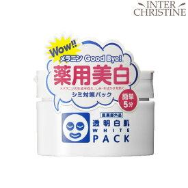 ■500円クーポン発行中■透明白肌 薬用ホワイトパックN 130g<医薬部外品>