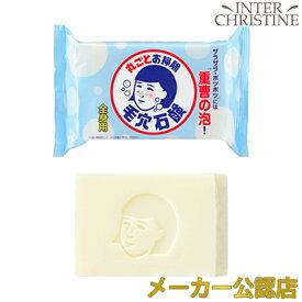■500円クーポン発行中■毛穴撫子(女の子用) 重曹つるつる石鹸 155g