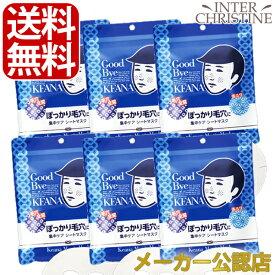 ★15時まであす楽対応★【送料無料】【セット】毛穴撫子 男の子用シートマスク 10枚入 ×6袋