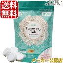 薬用リカバリータブ Recovery Tab 100錠入<薬用入浴剤>