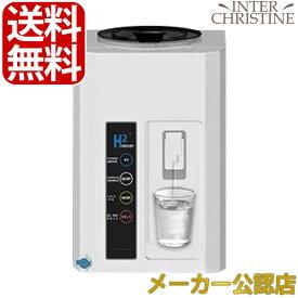 ■500円クーポン発行中■H2SERVER ピュアラスミニ (小型水素水サーバー)【冷却機能付の水素水生成器】※こちらは水素吸入の機能は搭載しておりません。水素吸入の機能付きの水素水生成器は、ピュアラスミニDeluxeです
