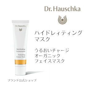 公式【正規品】Dr.ハウシュカ ハイドレィティング マスク フェイス パック 乾燥肌 敏感肌 保湿 乾燥 フェイス マスク ドクターハウシュカ オーガニック ナチュラル ノンケミカル うるおい|おすすめ パック しっとり 送料無料 顔パック 30代 スキンケア