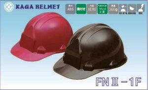 ヘルメット FN2-1F(加賀産業)|作業ヘルメット 作業用ヘルメット 工事用 工事用ヘルメット 土木 建築 現場 工事 工事現場 安全ヘルメット 作業用品 災害 防災ヘルメット 防災用品 防災グッズ