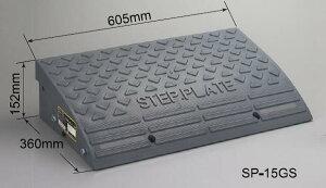 【エントリーでポイント10倍♪】段差解消スロープ 「ステッププレート SP-15GS」 高さ 150mm (段差スロープ 駐車場スロープ 段差ステップ) ? 駐車場 屋外用 段差 ゴム 段差プレート 玄関 プレ