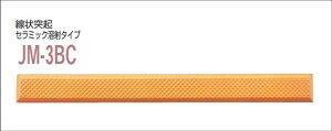 【エントリーでポイント5倍♪】カーペット用視覚障害者誘導用マーカー(点字鋲)JM-3BC 誘導 セラミック溶射タイプ | 鋲 点字 施工 保安用品 マーカー マーカ 誘導用マーカー 視覚障害者用 視覚