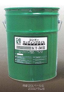 【8/17以降出荷】【送料無料】コンドーカッティングオイル KT-50 (20L)