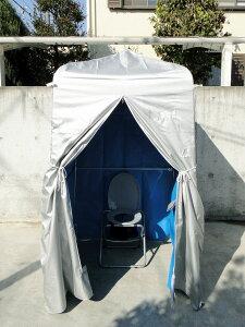パーソナルトイレ TO-P1 | 簡易 テント トイレ 仮設トイレ 簡易トイレ 非常用トイレ 非常用 災害用トイレ 災害時 防災 コンパクト 折りたたみ 収納 屋外 災害対策 災害グッズ 地震対策 トイレ