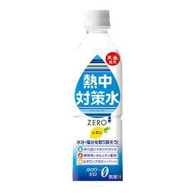 【エントリーでポイント5倍♪】HO-36 熱中対策水 レモン味500ml 24本入