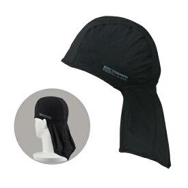 HO-263BK 冷感・消臭ストレッチカバー付キャップ黒 | 熱中症対策グッズ 暑さ対策 グッズ 涼感 建設業 涼しい ひんやりグッズ クール ヘルメット インナー キャップ 熱中症対策 帽子 夏用 夏