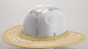 【法人・個人事業主様限定】日よけ 麦わらバイザー N21-41 | 熱中症 熱中症対策 暑さ対策 グッズ 熱中症対策グッズ 日除け帽子 日除け 帽子 雨よけ 雨除け ぼうし サンバイザー おしゃれ 日よ