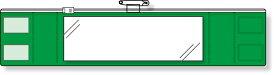 848-41A ファスナー付腕章(安全ピンタイプ) 緑 | 腕章 差し込み式 差し込み腕章 差し込み マジックテープ付き 目印 現場 作業 工事 工事現場 作業用品 工事用品 建築工事 土木工事 建設現場