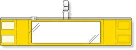848-56 ファスナー付腕章(クリップタイプ) 黄