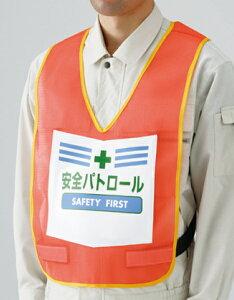 【エントリーでポイント5倍♪】873-91R 表示付ベスト蛍光オレンジ安全パトロール